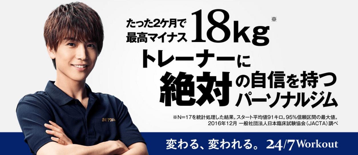 24/7Workout大阪心斎橋店