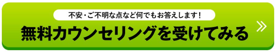 24/7ワークアウト八王子店無料カウンセリング