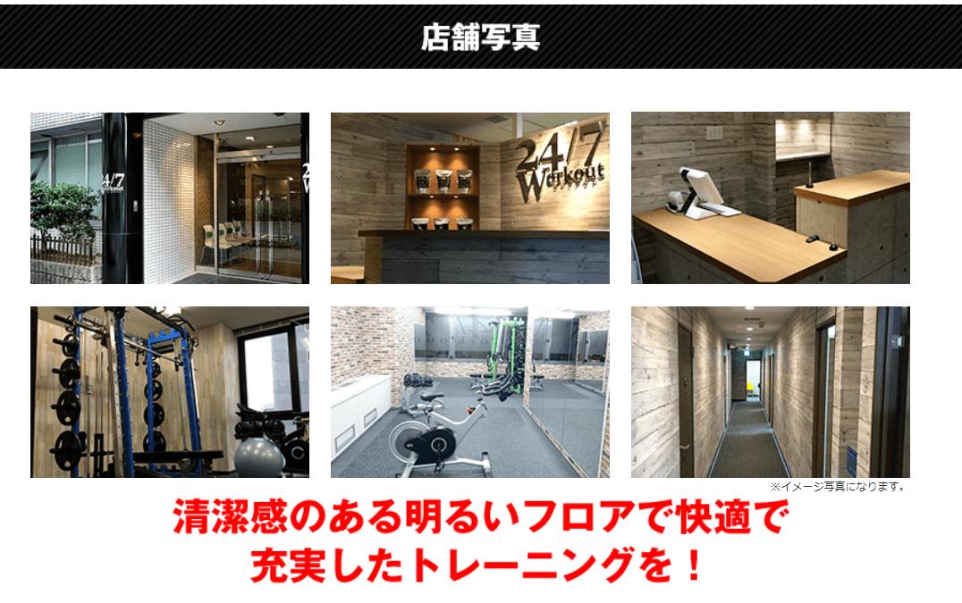 24/7ワークアウト八王子店店舗