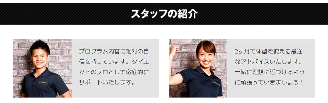 24/7ワークアウト八王子店スタッフ